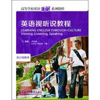 【二手旧书8成新】英语视听说教程( 卢志鸿,(美)斯梯尔著,(美)林特纳 9787560055398