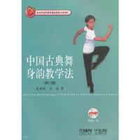 【二手旧书8成新】中国古典舞身韵教学法(修订版附 唐满城、 金浩 9787807518334