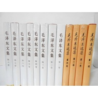 毛 泽东文集 毛 泽东选集共12册 人民出版社 政治军事 精装本 正版