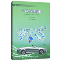 汽车配件管理与销售 孙建云 9787222121737