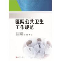 医院公共卫生工作规范 谭晓东,吴风波,龚洁 9787568044615