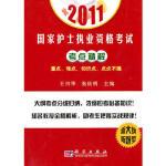 2011国家护士执业资格考试考点精解