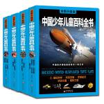 中国少年儿童百科全书(全新升级版)(套装全4册)