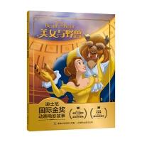 迪士尼国际金奖动画电影故事 美女与野兽