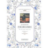 巴斯克维尔的猎犬 (英)柯南・道儿,潘华凌 9787500132707