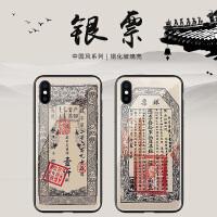 银票伍两苹果8plus手机壳6s猪年招财xs max文艺复古8情侣6plus个性潮款iphone7玻璃x全包男款7p创