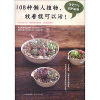 【二手旧书8成新】108种懒人植物,放着就可以活 [日] 松山美纱,刘晓玲 9787547213216