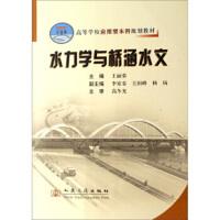【二手旧书8成新】水力学与桥涵水文 王丽荣 9787114064098