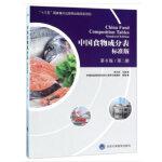 中国食物成分表标准版(第6版 第二册)