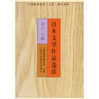 【二手旧书8成新】日本文学作品选读 周平,上海市教育委员会组 9787810467872