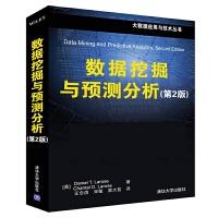 数据挖掘与预测分析 第2版 大数据应用与技术书籍 从数据准备到探索新数据分析书 数据建模及模型评估数据库 数据仓库与数