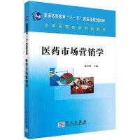 【二手旧书8成新】医药市场营销学 汤少梁 9787030191786