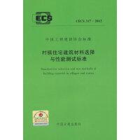 村镇住宅建筑材料选择与性能测试标准CECS317:2012