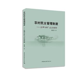 农村民主管理制度:法理分析与法治保障