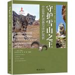 守护雪山之王:中国雪豹调查与保护现状
