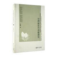 台湾新世代诗歌研究