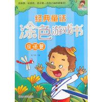 经典童话涂色游戏书――皮诺曹(小小毕加索创意美术系列)