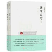 【人民出版社】国学长河(上下)(中国国学通览)