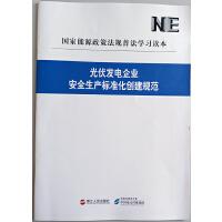 光伏发电企业安全生产标准化创建规范