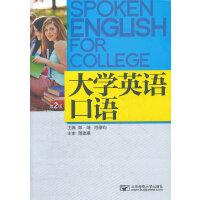 大学英语口语