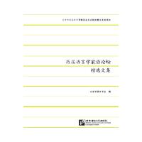 【二手旧书8成新】历届语言学前沿论坛精选文集 北京市语言学会 9787561940730