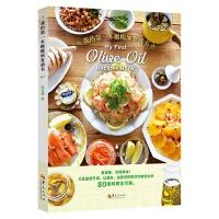 我的本橄榄油食谱书 80道橄榄油烹饪料理食谱 橄榄油挑选技巧 橄榄油酱料沙拉肉类海鲜煲汤菜谱制作教程书籍 使用方法