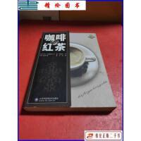 【二手9成新】咖啡与红茶 /[日]UCC上岛咖啡公司、[日]矶渊猛 山