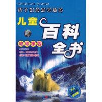 [二手旧书9成新]孩子们感兴趣的儿童百科全书:地球家园(彩图版) 唐文革著 9787536692244 重庆出版社