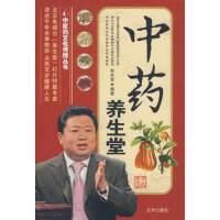【二手旧书九成新】 中医药文化传播丛书 中药养生堂