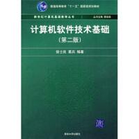 【二手书9成新】 计算机软件技术基础(第2版) 徐士良,葛兵 清华大学出版社 9787302149538