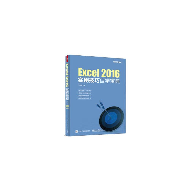 Excel 2016实用技巧自学宝典案例典型,讲解详细,配套资源丰富,212个案例,212个视频教程,每一个步骤都提供视频教材