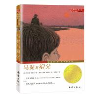 国际大奖小说(升级版)--马提与祖父