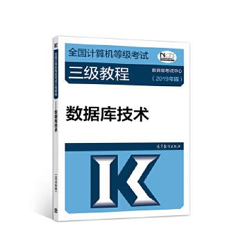 全国计算机等级考试三级教程--数据库技术(2019年版)