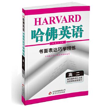 哈佛英语 书面表达巧学精练 高二(2020年适用)