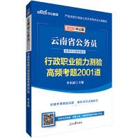 云南公务员考试用书 中公2020云南省公务员录用考试辅导教材行政职业能力测验高频考题2001道