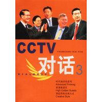 【旧书二手书8新正版】 对话3(含VCD光盘2张) 经济部《对话》栏目组编   9787544223
