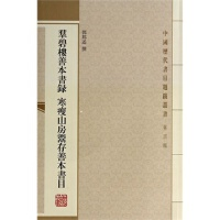 中国历代书目题跋丛书:群碧楼善本书录 寒瘦山房鬻存善本书目9787532570713
