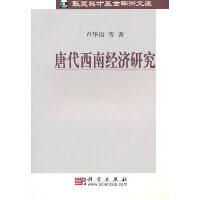 唐代西南经济研究