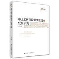 中国工伤保险制度建设与发展研究