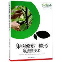 果树修剪 整形 嫁接新技术 图文本 工具使用 果树整形修剪时期和修剪方法 常见果树的嫁接 园艺 农业种植系列读物 正版