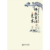 【二手旧书8成新】佛教生活的艺术 净空法师 9787535448163