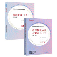 国家教师资格考试 教育知识与能力+综合素质 套装(小学)第二版 套装2本