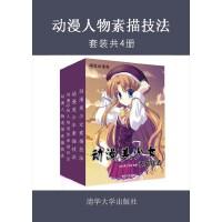 动漫人物素描技法(套装共4册)