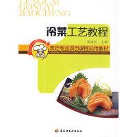 冷菜工艺教程(烹饪专业项目课程试用教材)