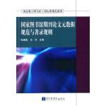 国家图书馆期刊论文元数据规范与著录规则