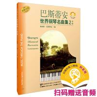巴斯蒂安世界钢琴名曲集(2)中级 扫码赠送配套音频 原版引进
