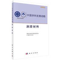 中国学科发展战略・润滑材料