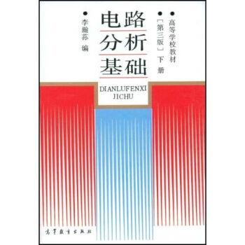高等学校教材:电路分析基础(下)