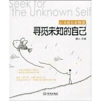【二手旧书8成新】寻觅未知的自己 慧心 9787802513570