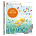 悦阅鸟拼音读物国际版:小熊维尼・噗 一二年级注音读物(6-8岁)